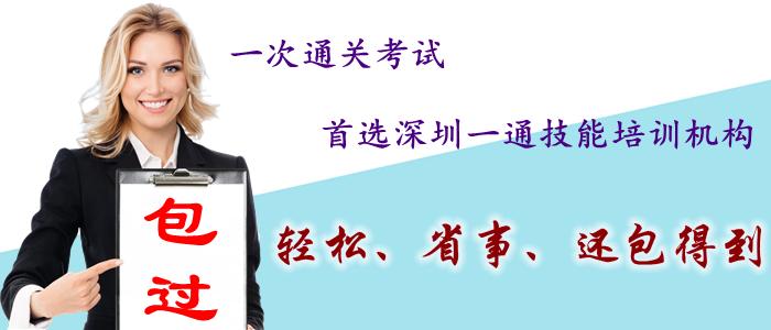 广东省深圳市如何办理生产单位主要负责人资格证书