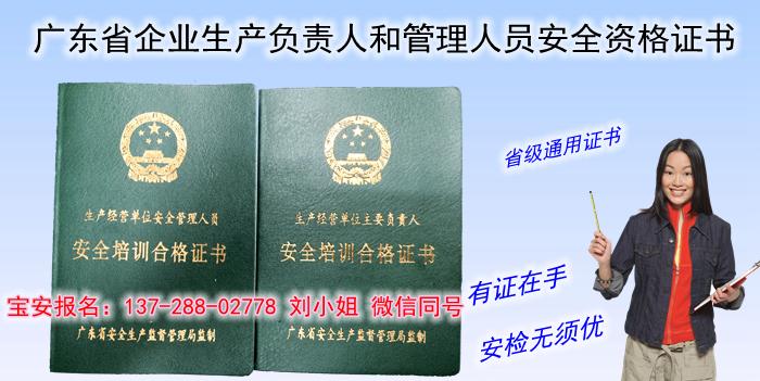 (安全生产培训资格证书)新版安全主任证书图片_百度取证
